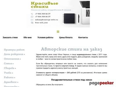 krasivye-stihi.ru
